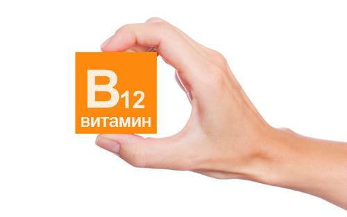 Витамин B12 для лица