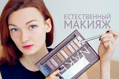 Косметика естественного макияжа