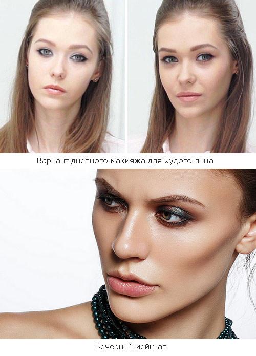 Дневной и вечерний корректирующий макияж для худого лица